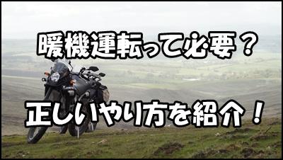 バイクの暖機のやり方!必要性と不要論、本当は怖い間違った方法!