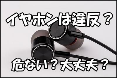 バイクはイヤホンで音楽を聴くのは違反?おすすめはBluetoothスピーカー!