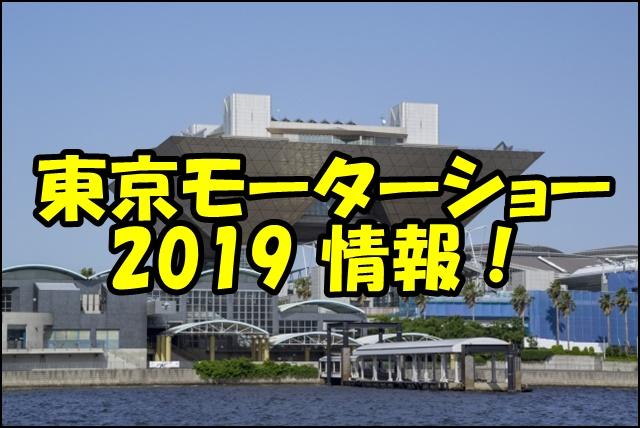 東京モーターショー2019の日程や開催日!チケット・アクセス・駐車場情報!