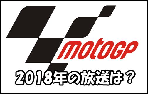 MotoGP2018の放送は地上波でやる?ネット放送も日テレが継続か?