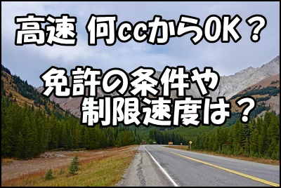 高速道路バイクは何ccから?排気量や条件、制限速度を調べてみた!