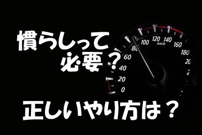 バイクの慣らし運転の距離や回転数は?正しいやり方や必要性を紹介!