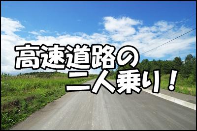 高速道路のバイク二人乗りの条件は?違反時の罰則はどうなの?