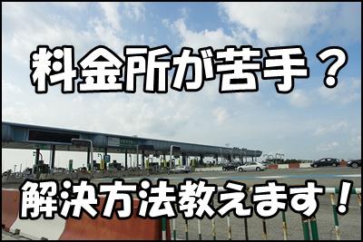 高速道路、バイクで料金所をモタつかない方法!ETCは本当に便利か?