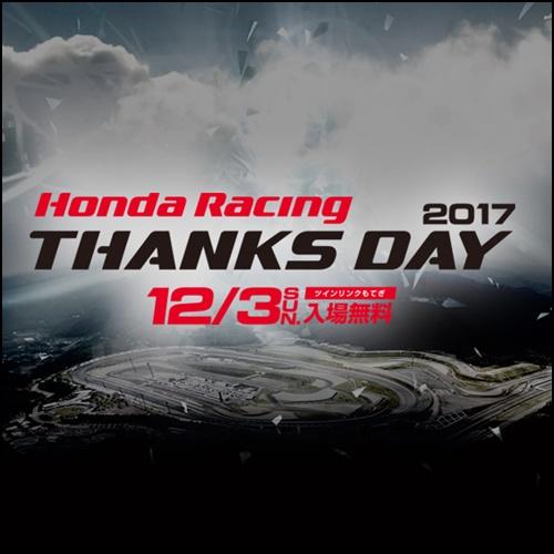ホンダレーシングサンクスデー2017!チケット・駐車場情報や混雑状況を紹介!