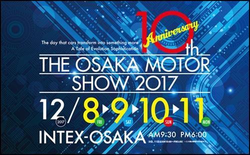 大阪モーターショー2017の駐車場!入場料やチケット、会場や開催日情報!