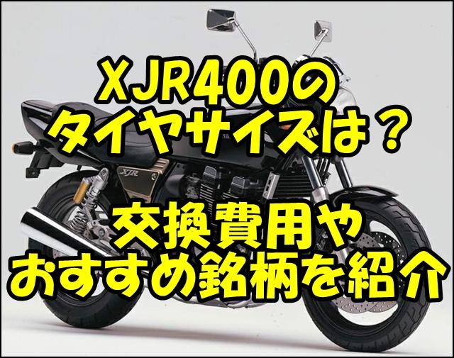 XJR400のタイヤサイズと空気圧!交換費用とおすすめ銘柄を紹介!