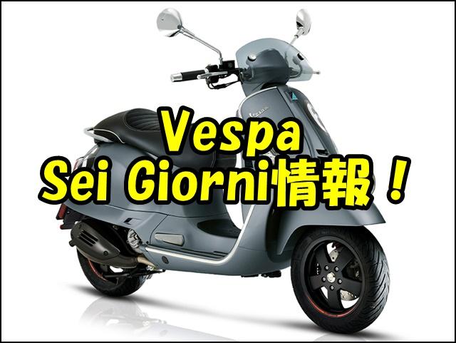 ベスパ セイジョルニ(Sei Giorni)の発売日はいつ?価格やスペックはどうなる?