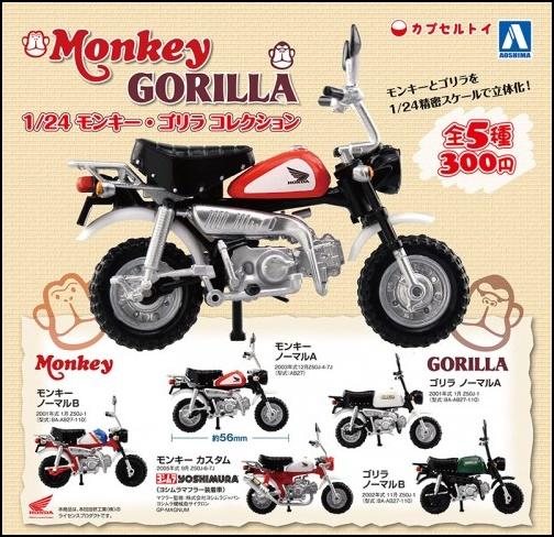 モンキーとゴリラのガチャガチャがアオシマから!発売日や価格はいくら?