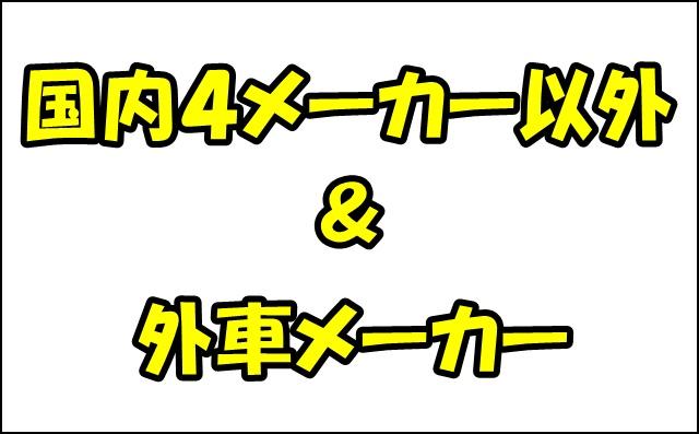 【国内4メーカ以外&外車】新型車・コンセプトモデル情報まとめ!