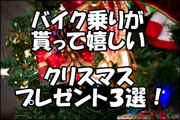 クリスマスプレゼントに最適!バイク好きの彼氏やお父さんにおすすめのバイク用品!