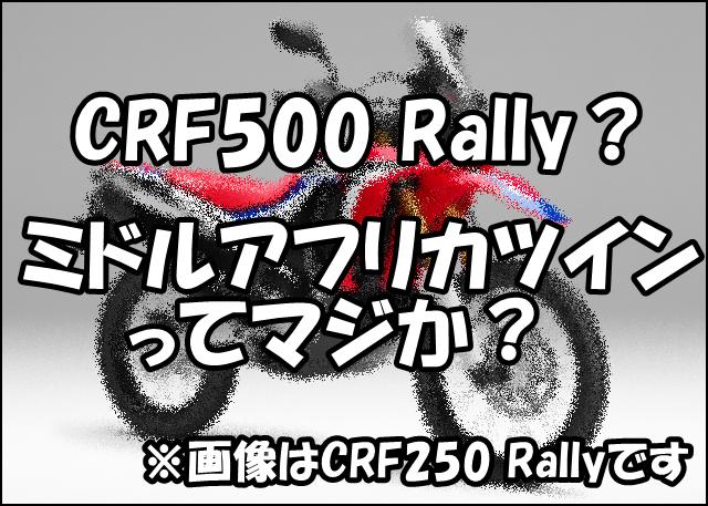 CRF500Rally(ラリー)の発売日はいつ?価格やスペック、ツインの噂!
