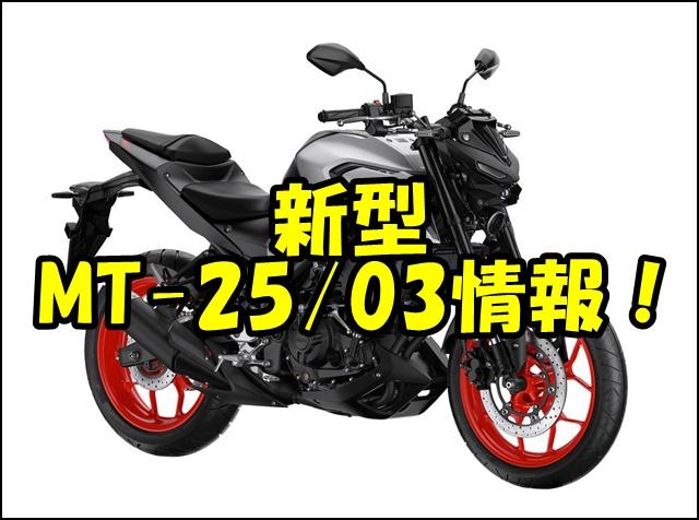 MT-25/03の新型の発売日はいつ?価格やスペック、カラーラインナップは?