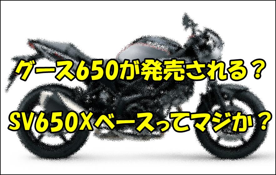 グース650(Goose650)の発売日はいつ?価格やスペックはどうなる?