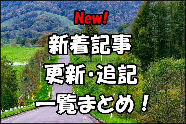 バイク新型情報2018!1週間の新着記事・更新履歴のまとめ!