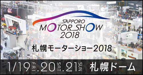 札幌モーターショー2018のチケット前売り券!開催日や日程、駐車場情報!