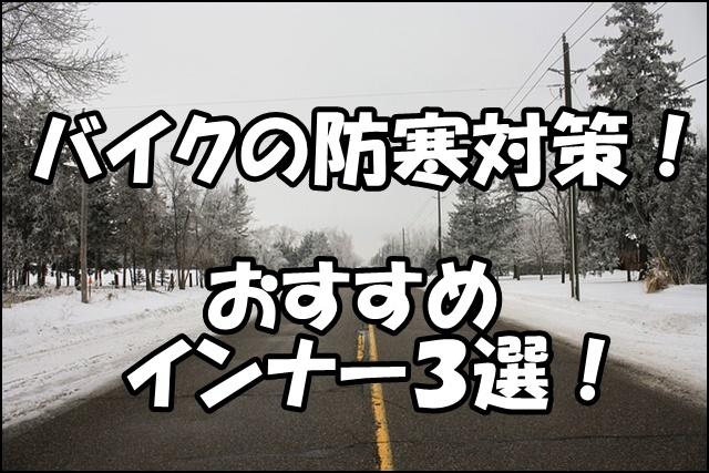 【2020最新】バイクの防寒インナー最強装備!冬を乗り切るおすすめ製品3選!