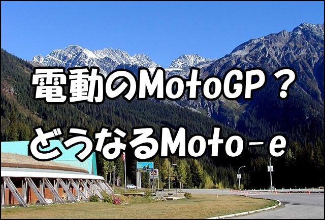 MotoGPが電動バイクに?MotoEはいつから?最高速やマシンはどうなる?