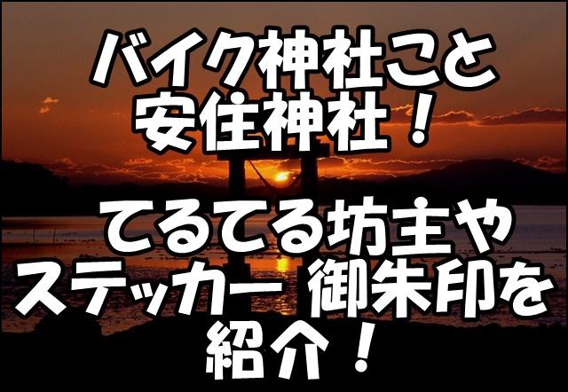 バイク神社第一号!栃木の安住神社のてるてる坊主の値段やステッカーお守り情報!