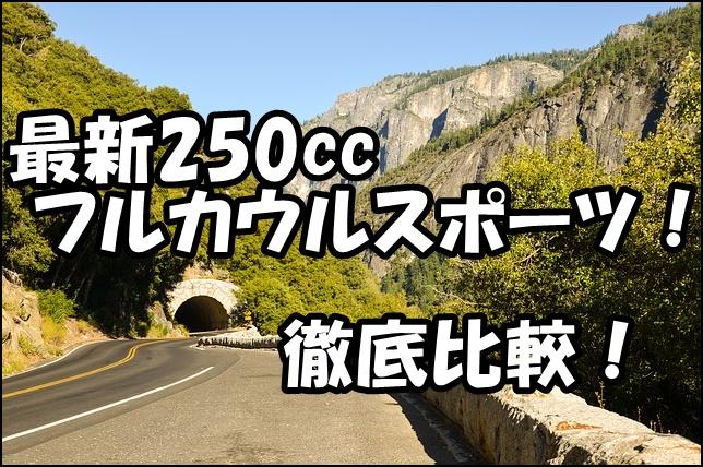 最新250ccフルカウルスポーツ徹底比較!国内4メーカー勢ぞろい!