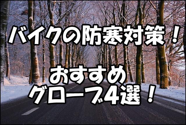 バイクのグローブ・手袋 冬の防寒おすすめ商品!選び方を紹介!