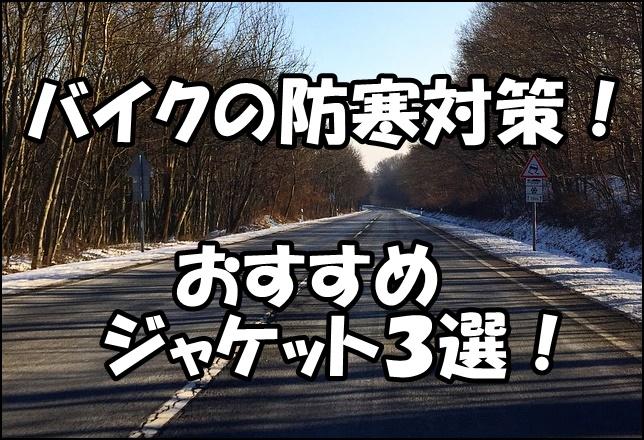 バイクのジャケット冬のおすすめ!防寒性能が高いおしゃれなメーカー!