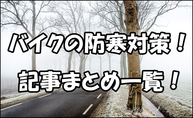 冬のバイクの防寒対策!おしゃれでおすすめの最強防寒着!各記事まとめ