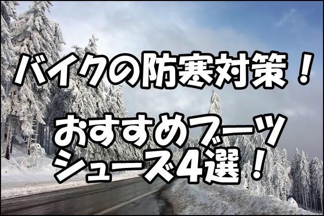 バイクの防寒ブーツ・靴のおすすめ品!防水性能が高く西京に暖かい製品を紹介!