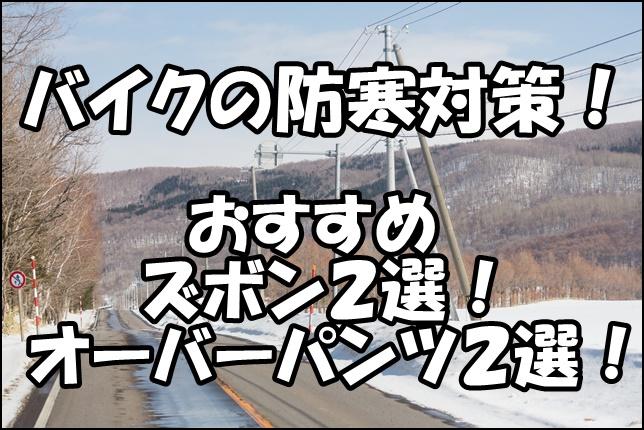 バイクのズボン・パンツ冬防寒編!おすすめのおしゃれな製品を紹介!