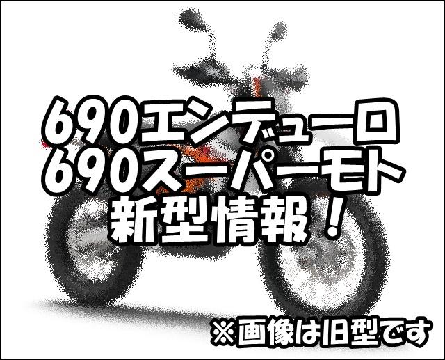 KTM新型690エンデューロ・スーパーモトの発売日はいつ?価格やスペックはどうなる?