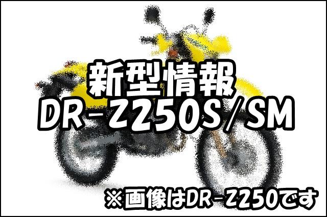DR-Z250S/SM新型の国内発売日はいつ?価格やスペックはどうなる?