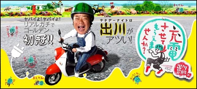 出川哲朗の電動バイク旅!ロケ番組で使っているスクーターは?充電時間や走行距離について!