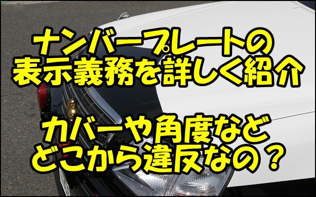 バイクのナンバープレートカバーは違反?角度やフレームなど表示義務について!