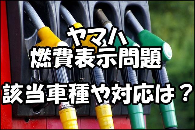 ヤマハの燃費誤表示の車種は何?WMTCモード値と国土交通省届出値の違いは?