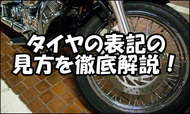 バイクのタイヤの製造年は表記でわかる!正しい見方を紹介!