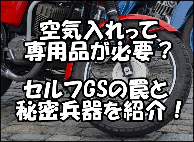 バイクのタイヤ用の空気入れ!空気圧管理の大切さとセルフスタンドの罠!