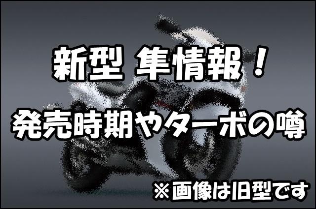 スズキ隼の新型はターボ?発売日や価格、モデルチェンジした2018情報!