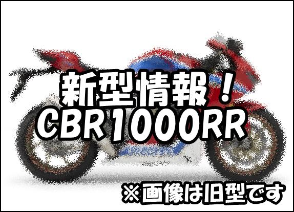 CBR1000RRの新型の発売日はいつ?価格やスペックはどうなる?【CBR1000RR-R】