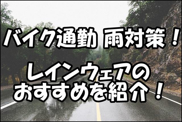 バイクの雨具のおすすめ品!通勤時の雨対策や走り方を徹底紹介!
