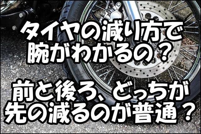 バイクのタイヤの減り方で腕がわかる?前後で違う場合は片側だけ交換しても良いの?