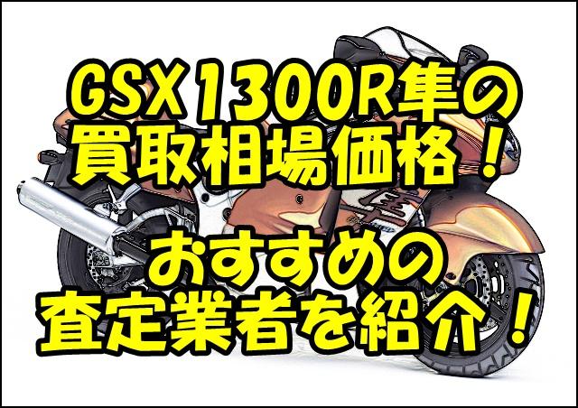 GSX1300R隼の買取相場価格!おすすめの査定業者と一括査定を紹介!