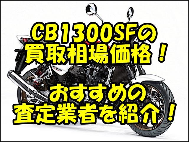 CB1300SF(スーフォア)の買取相場価格!おすすめの査定業者と一括査定を紹介!