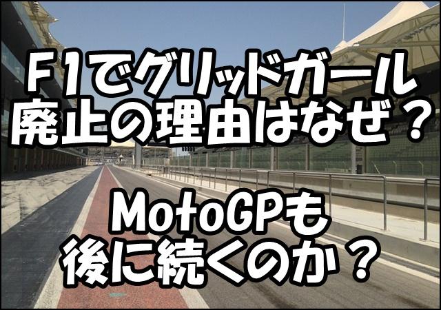 レースクイーン廃止の理由はなぜ?F1に続いてMotoGPにも影響があるか?