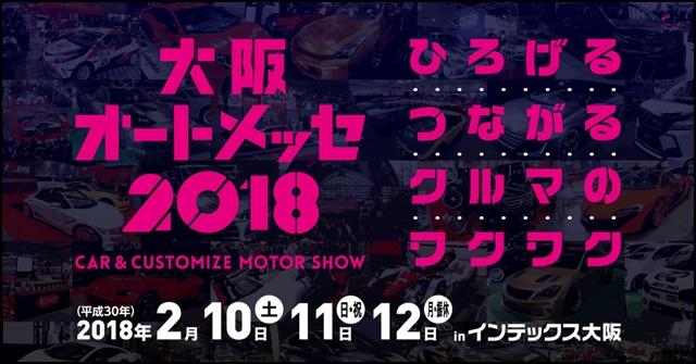 大阪オートメッセ2018の駐車場は?チケット前売券や開催日・日程情報!