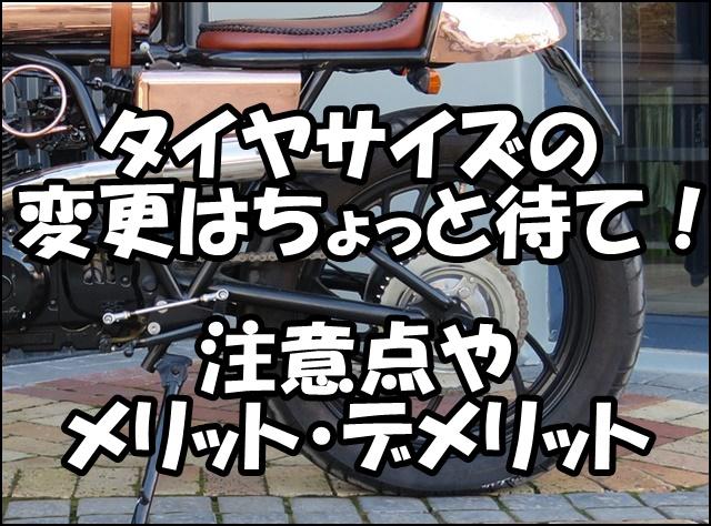 バイクのタイヤのサイズアップはちょっと待って!サイズ変更や扁平率の注意点!