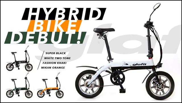 glafitバイクGFR-01の価格は?購入方法や速度、自転車との違いや評判!