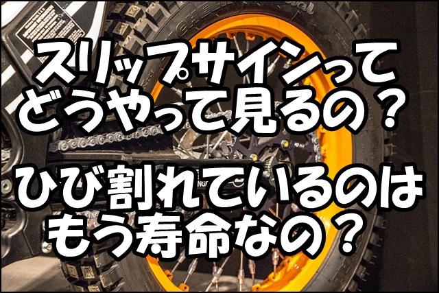 バイクのタイヤのスリップサインの見方!溝が残っていてもひび割れは寿命?