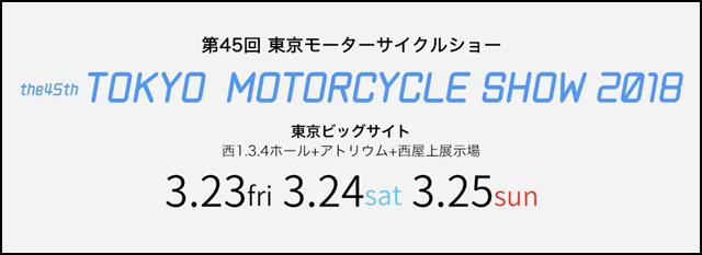 東京モーターサイクルショー2018のチケット前売情報!試乗車や開催概要を紹介!