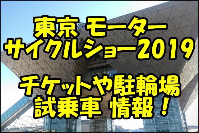 東京モーターサイクルショー2019のチケット前売情報!試乗車や開催概要を紹介!