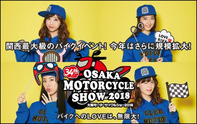 大阪モーターサイクルショー2018のチケット前売情報!試乗車や開催概要を紹介!